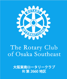 The Rotary Club of Osaka Southeast 大阪東南ロータリークラブRI第2660地区